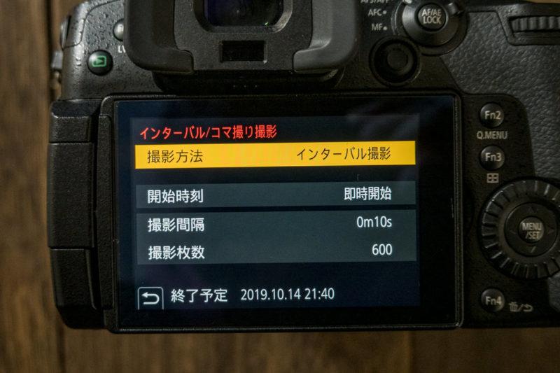 GH5インターバル撮影タイムラプス設定画面